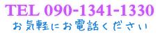 電話090-1341-1330